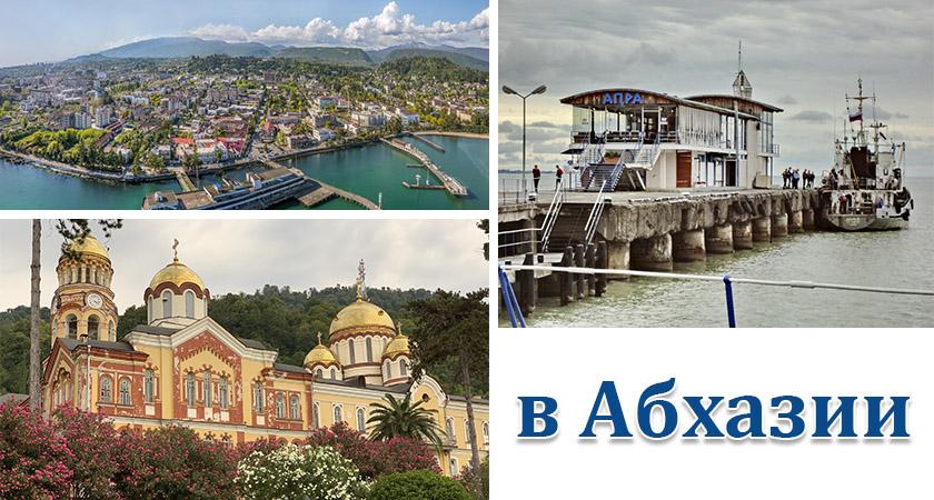 В Абхазии